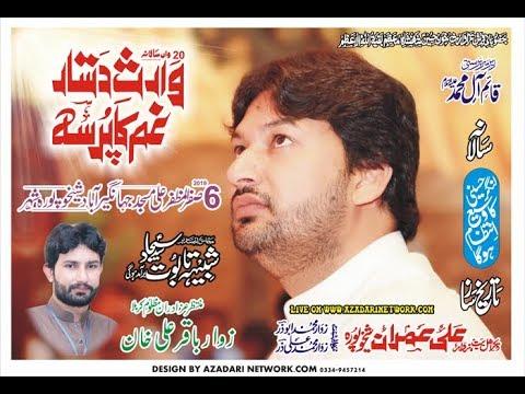 Live Majlis 6 Safar jalsa Zakir Ali imran jaffri shiekhupora 2019
