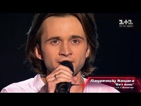 Лауренциу Коцага Без бою - выбор вслепую - Голос страны 7 сезон