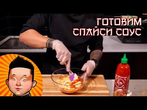Как приготовить спайси соус для суши | Рецепты