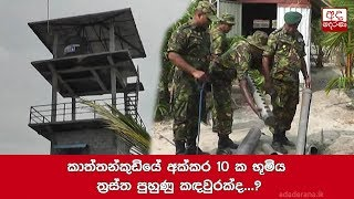 10 acre terrorist trainee camp in Kattankudy?
