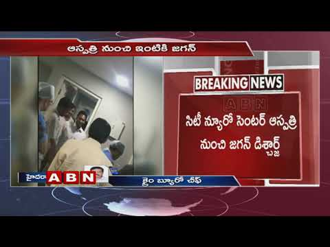 YS Jagan discharged from City Neuro Hospital | Exclusive Visuals | ABN Telugu