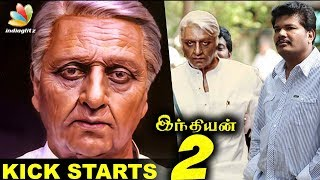 Indian 2 Kick-starts with Pooja | Kamal Haasan, Shankar Movie | Hot News