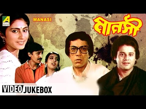 Manasi | Bengali Film Songs | Video Jukebox | Lata | Kishore | Asha | Md. Aziz | Good Quality video
