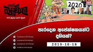 Neth Fm Balumgala | 2019-10-18