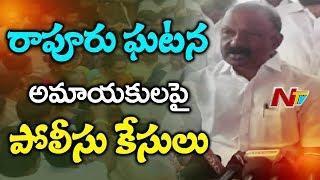 Rapur Police Station Incident | Police Files Case On Innocent People | Nellore District | NTV