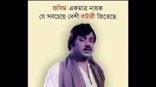 Bangla Movie Troll::::J@sim::::::