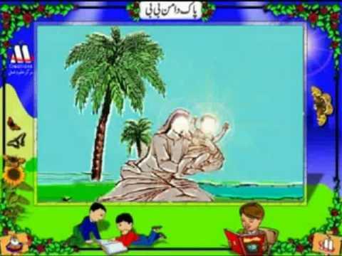12b-quranic Stories For Children (urdu)- Pak Daman Bibi video