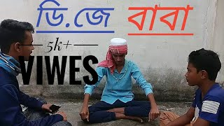 Dj baba।।ডি.জে বাবা।।BD abal boys।।Bangla new funny video 2019।।Sunveen islam।।