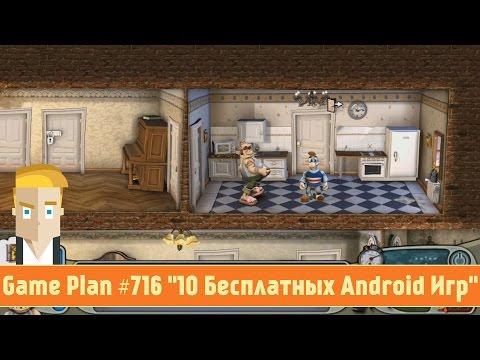 Game Plan #716 10 Бесплатных Android Игр