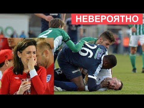 5 случаев когда футболисты СПАСЛИ жизнь соперника