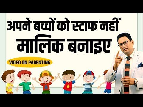 अपने बच्चों को स्टाफ नहीं मालिक बनाइए |Top trainer| Dr Ujjwal Patni | India's top video