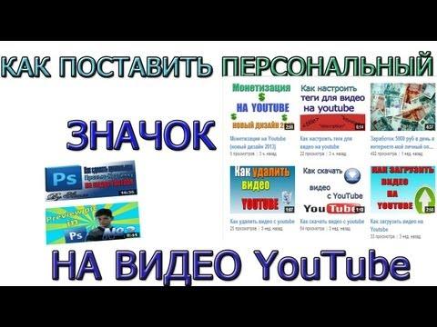 Как поставить персональный значок на видео youtube