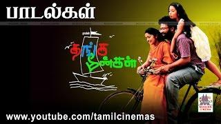 Thanga Meengal Songs HD