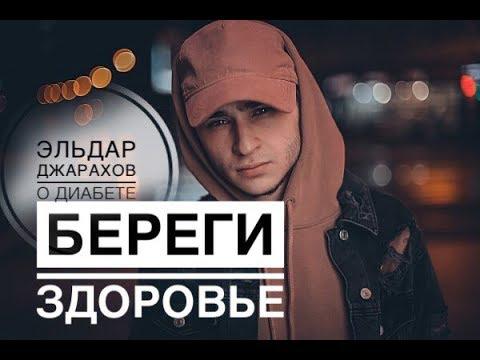 Эльдар Джарахов о диабете.