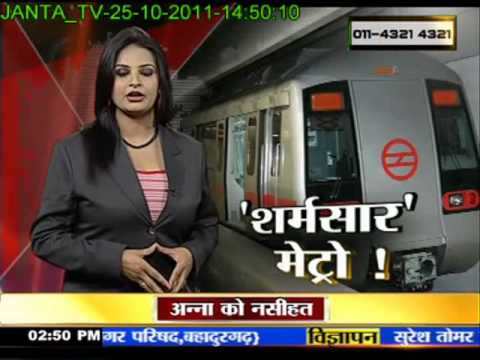 Delhi Metro Mms Story 1 Janta Tv video