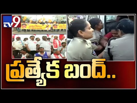 Bandh over special category status in Andhra Pradesh - TV9