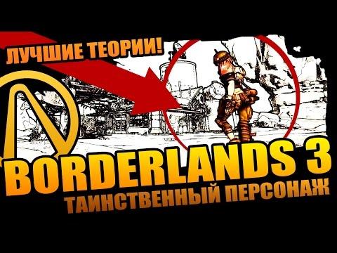[ТОП] Borderlands 3: 7 вещей, которые мы НЕ хотели бы видеть