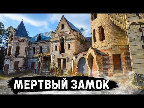 Загадочный замок во Владимирской области: усадьба Храповицкого [Культура]