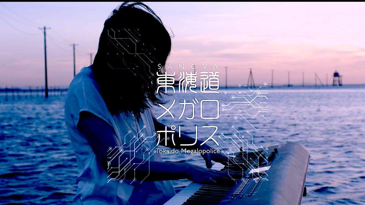 "SANOVA (堀江沙知) - ""東海道メガロポリス""のMV(Full Ver.)を公開 4thアルバム 新譜「ZIPANG」2019年9月4日発売 thm Music info Clip"