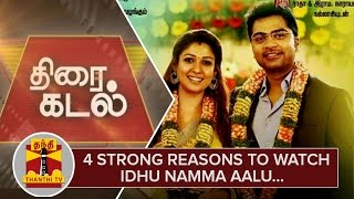 4 Strong Reasons to watch Simbu, Nayanthara and Andrea's Idhu Namma Aalu – Thanthi Tv