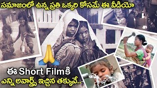 Latest Best Message Video For Society | Must Watch Video | LITTLE LEADER Short Film | Volga Videos