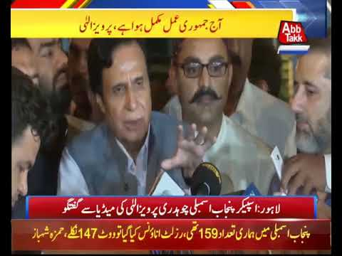 Pervez Elahi Addressing Media in Lahore