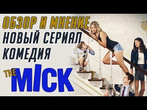 Новый сериал комедия 😄 МИК (The Mick) / Сериал Зима 2017 Хорошая комедия #Кино