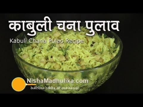 Kabuli Chana Pulao Recipe Photo Image Pic