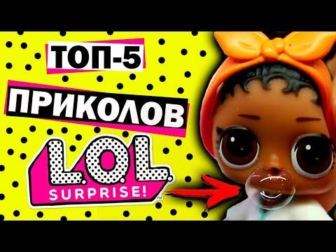 ЛОЛ СЮРПРИЗ Научи куклу МЕНЯТЬ цвет/ ДУТЬ пузыри/ СВЕТИТЬСЯ в темноте LOL Surprise Dolls
