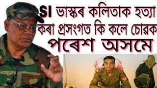 ULFA(I) Chief Paresh Boruah speaking about SI Bhaskar Kalita