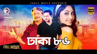 Hanif Sanket Movie | Dhaka 86 | Bangla Full Movie | Razzak, Bapparaj, Falguni, Hanif Sanket