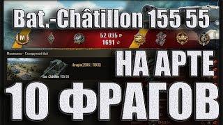 10 фрагов на АРТЕ Bat - Châtillon 155 55. Малиновка – Стандартный бой  #БатЧат155-55 WoT.
