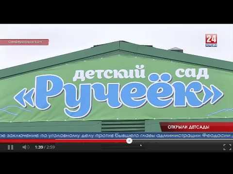 Что изменилось за три года  Крым  Открытие детского сада