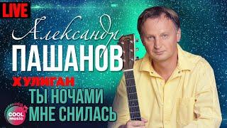 Александр Пашанов - Ты ночами мне снилась