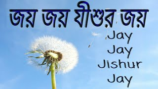 Jay Jay Jishur Jay † জয় জয় যীশুর জয় † Bengali Christian Worship Song