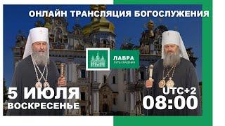 Прямая трансляция богослужения из Киево-Печерской лавры