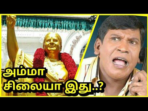 அம்மா சிலையாடா இது...? Jayalalitha Statue Opening in Chennai, Admk, EPS, OPS   Tamil news Live news thumbnail