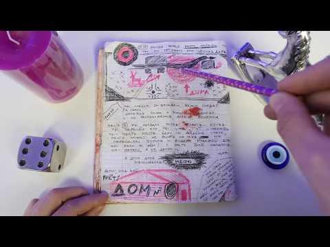 Полный обзор ДНЕВНИКА из ЗАМКА где ВЫЗЫВАЛИ ДУХА САТАНЫ | Anny Magic