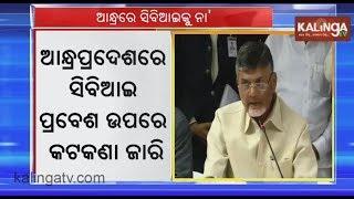 Andhra Pradesh bans CBI from entering state without permission | Kalinga TV