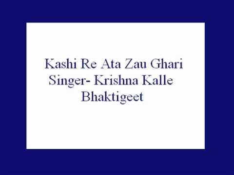 Kashi Re Ata Zau Ghari- Krishna Kalle (Bhaktigeet).
