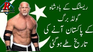 WWE Wrestler Goldberg Come in Pakistan Very Soon world wrestling entertainment 2018