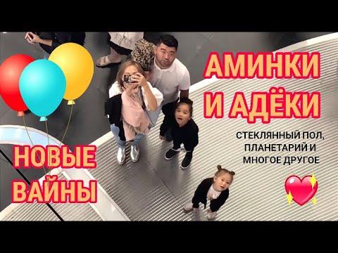 Вайны Аминокки и Адеки! Самое новое! Ржака! 😄 и ВЛОГ: EXPO 2017. Aminokka's NEW VINES. Sweet sisters