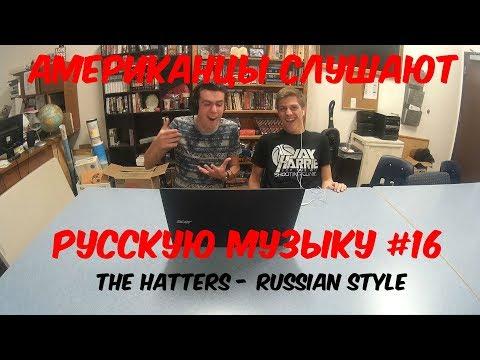 Американцы Слушают Русскую Музыку #16 (THE HATTERS - RUSSIAN STYLE)