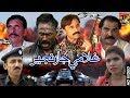 Ghulami Ja Zanjeer   Ghulami Ja Zanjeer Sindhi Telefilm   Sindhi Movie   TP Sindhi