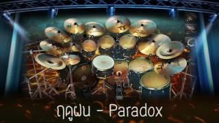 ฤดูฝน - Paradox : Drum Cover
