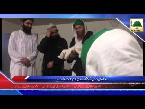 News Clip 29 Nov - Aashiqan e Rasool kay Madani Kam - Oslo Norway