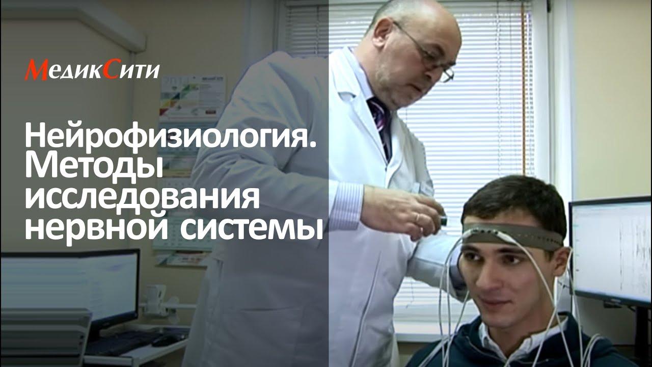 Нейрофизиология фото