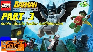 LEGO Batman The Video Game PART 3 Robin เด็กแว้น ในเมือง Gotham แง้นๆ