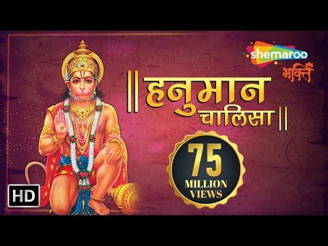 HANUMAN CHALISA - Jai Hanuman Gyan Gun Sagar - with English Subtitles