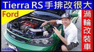 Taiwan Ford Car turbine modification